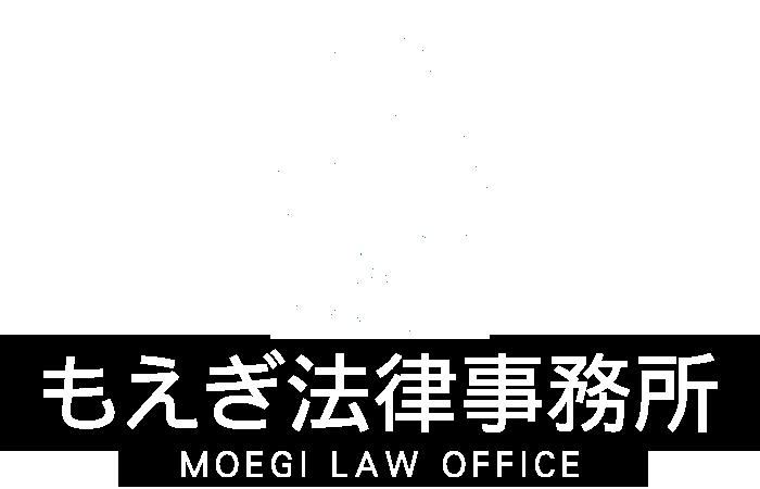 福生の弁護士、無料相談はもえぎ法律事務所|東京・多摩